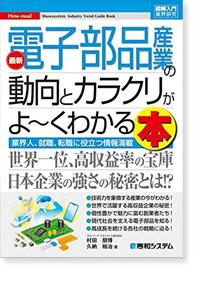 最新電子部品産業の動向とカラクリがよ〜くわかる本