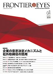 FRONTIER EYES vol.04