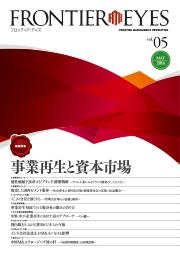 FRONTIER EYES vol.05
