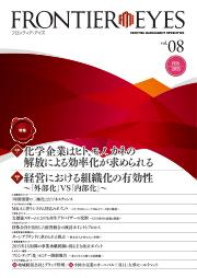 FRONTIER EYES vol.08