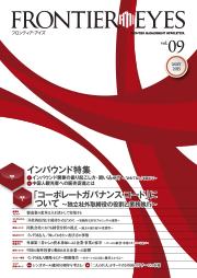 FRONTIER EYES vol.09