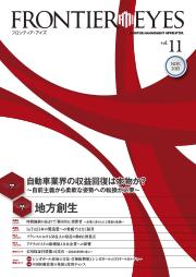 FRONTIER EYES vol.11