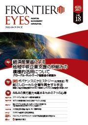 FRONTIER EYES vol.18