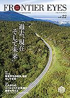 FRONTIER EYES vol.22