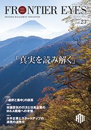FRONTIER EYES vol.23
