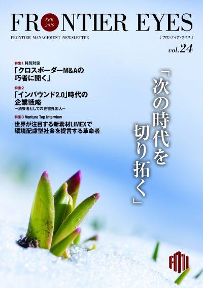 FRONTIER EYES vol.24