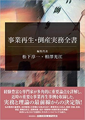 事業再生・倒産実務全書